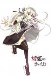 hitsugi-hime_no_chaika-23