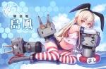 kancolle_shimakaze_114
