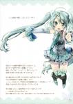 hatsune_miku_2331