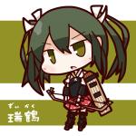 kancolle_zuikaku_30