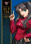 fate_stay_night_452