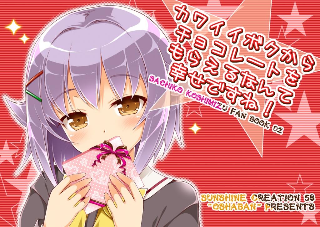 輿水幸子 チョコレート