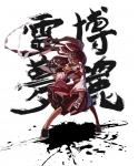 touhou_hakurei_reimu_806