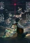 rakuen_tsuihou_105