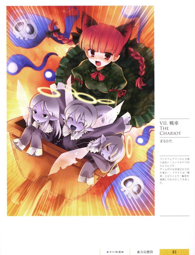 touhou_kaenbyou_rin_18