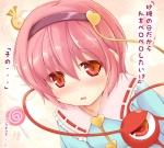 touhou_komeiji_satori_96