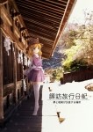 touhou_moriya_suwako_122