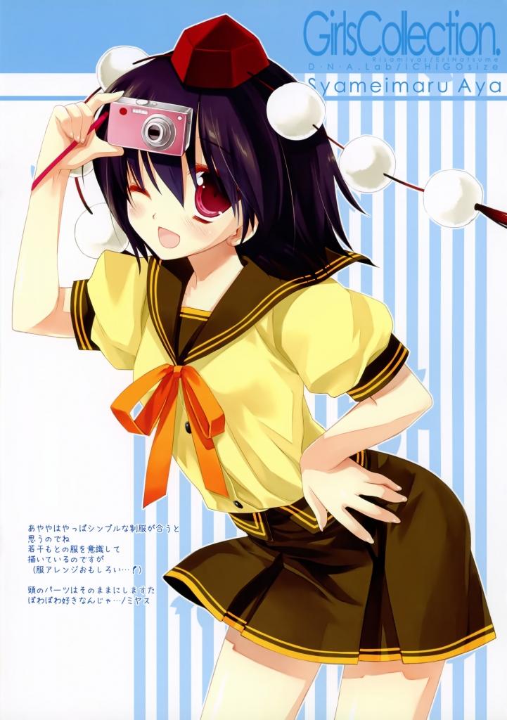 touhou_shameimaru_aya_66