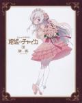 hitsugi-hime_no_chaika-157