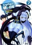 monster_musume_no_iru_nichijou_25