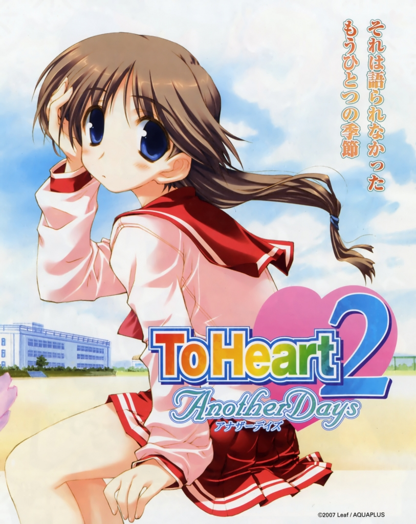 to_heart_77
