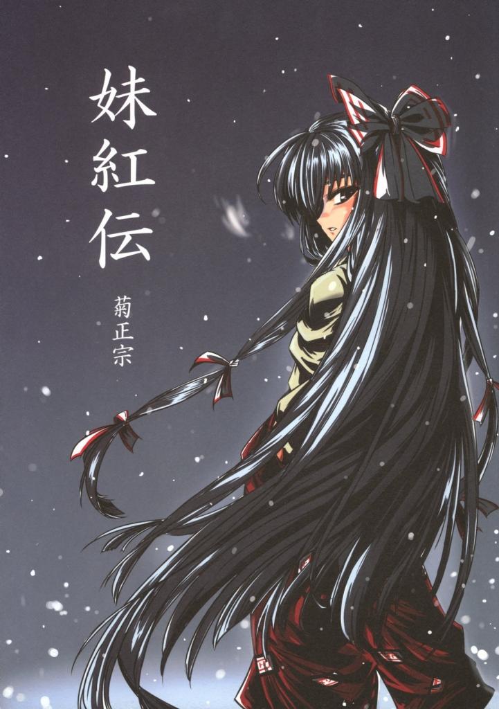 touhou_fujiwara_no_mokou_10