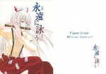 touhou_fujiwara_no_mokou_104