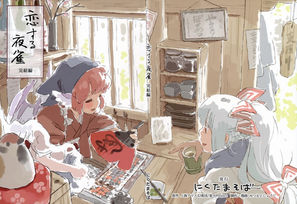 touhou_fujiwara_no_mokou_181