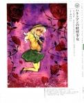 touhou_komeiji_koishi_40