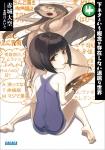shimoneta_to_iu_gainen_ga_sonzai_shinai_taikutsu_na_sekai_1