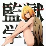 kangoku_gakuen_17