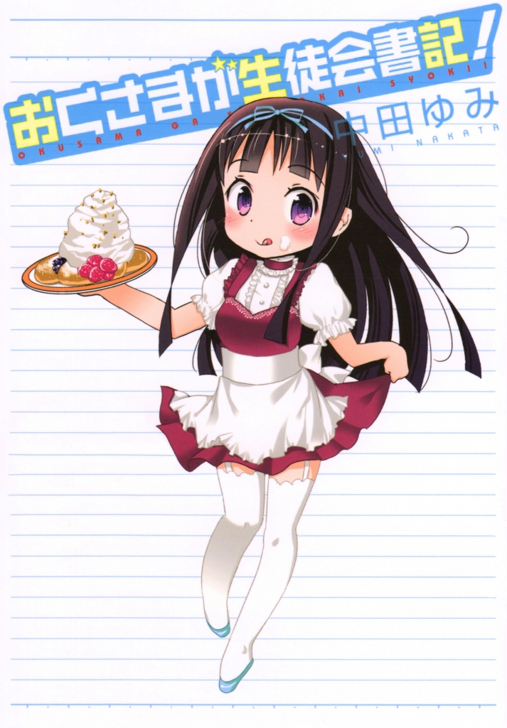 okusama_ga_seito_kaichou_11