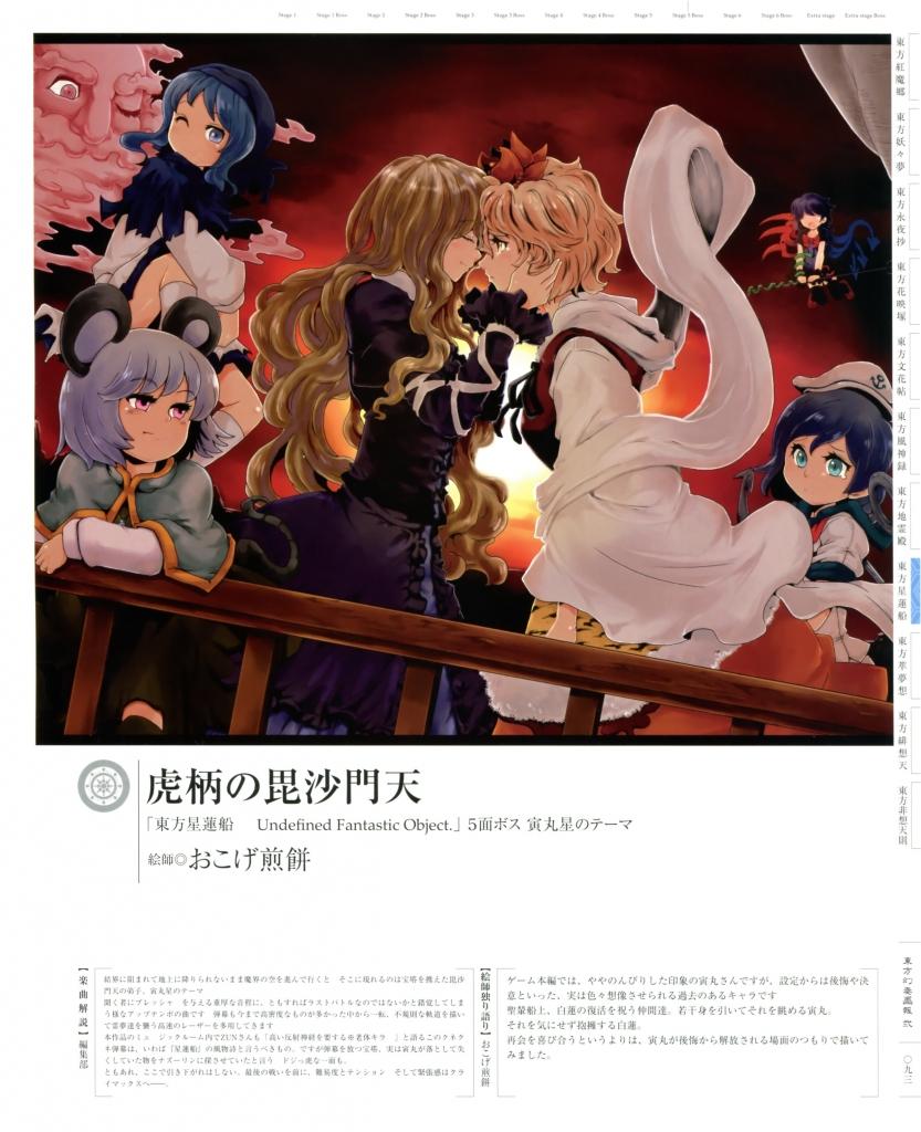 touhou_hijiri_byakuren_48