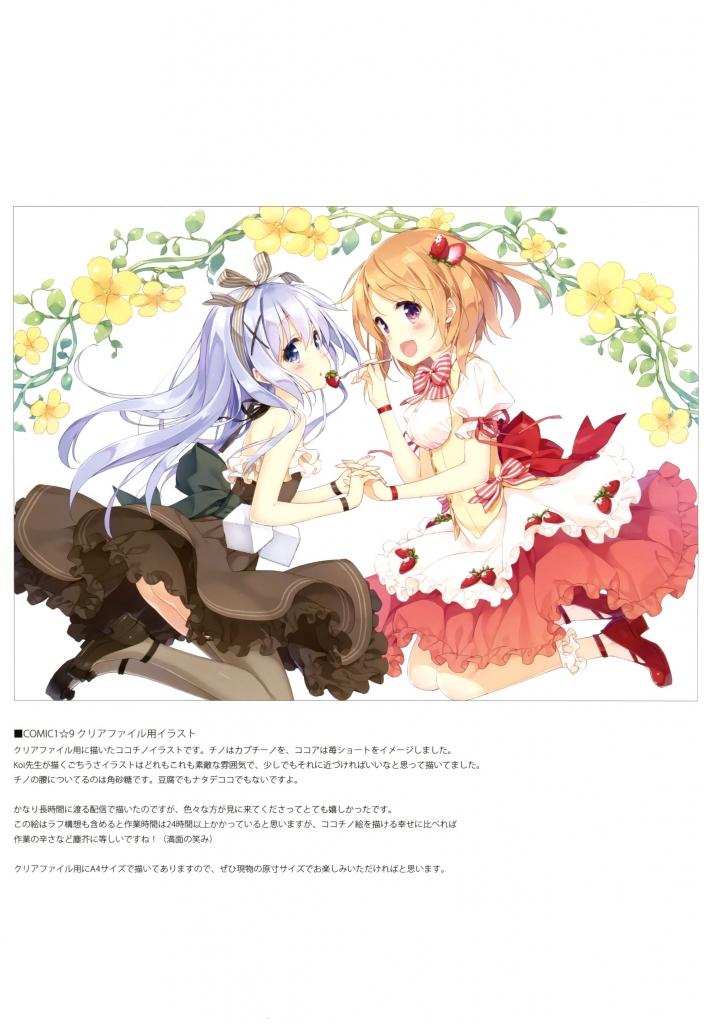 gochuumon_wa_usagi_desu_ka-539