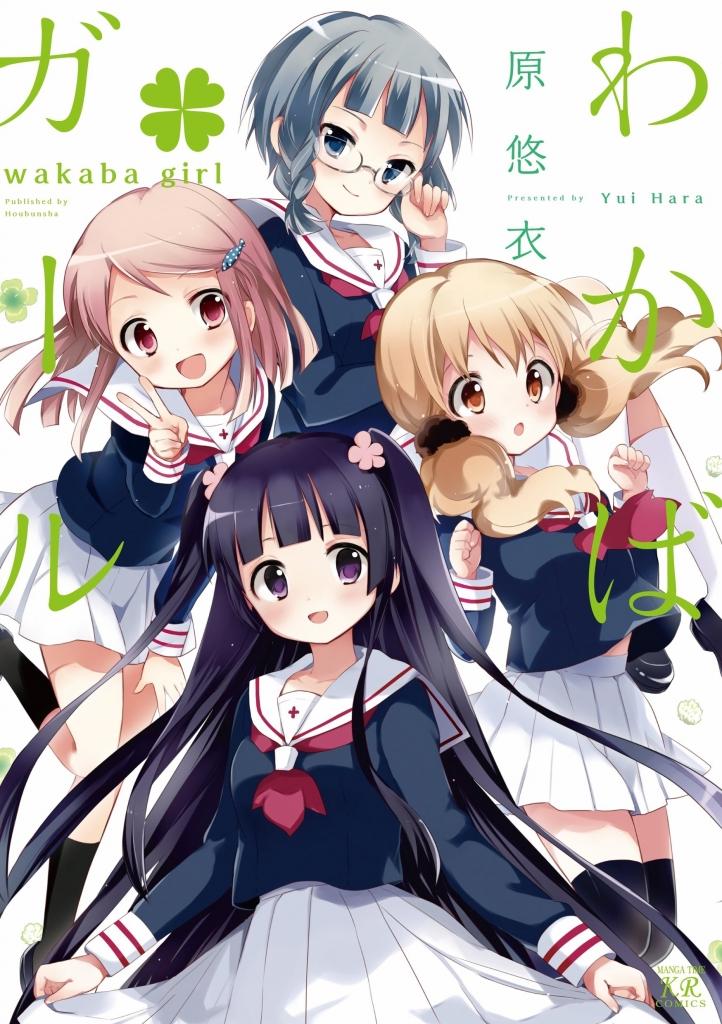 wakaba_girl_3