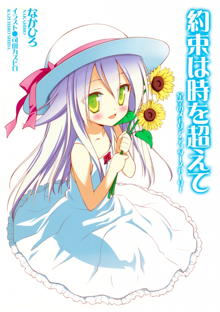 hoshizora_no_memoria_58