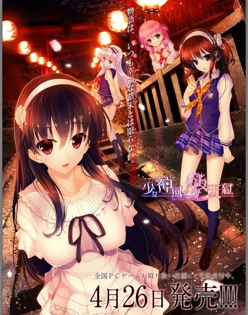 shoujo_shiniki_shoujo_tengoku_17