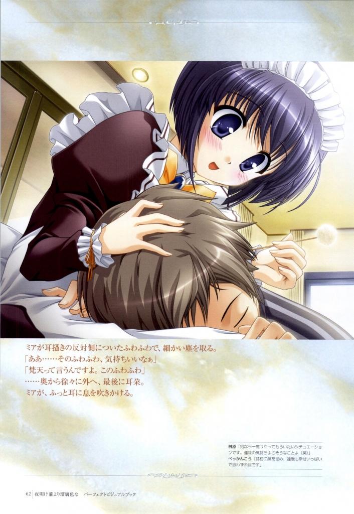yoake_mae_yori_ruriiro_na_48