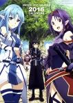 sword_art_online_1617