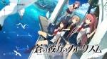 ao_no_kanata_no_four_rhythm_4