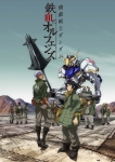 gundam_iron-blooded_orphans_1