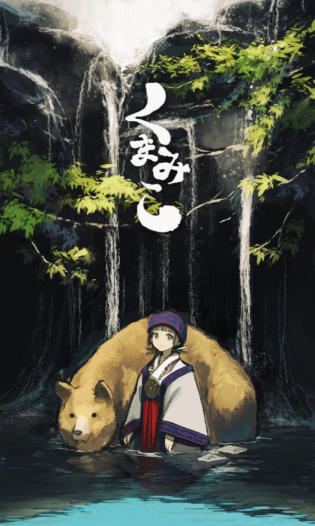 kumamiko_1