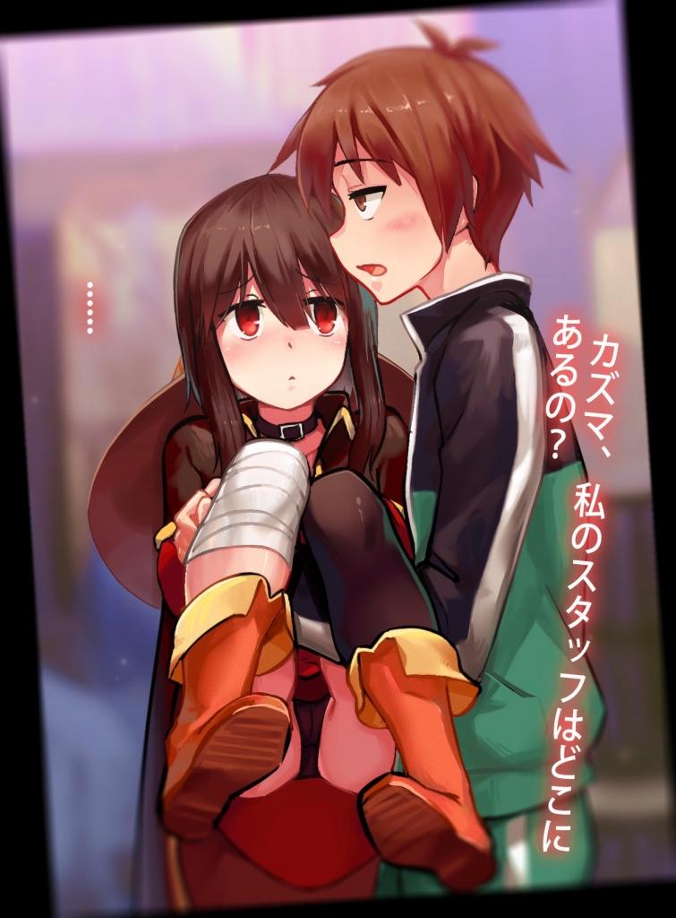 kono_subarashii_sekai_ni_shukufuku_wo_338