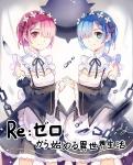 re_zero_kara_hajimeru_isekai_seikatsu_435