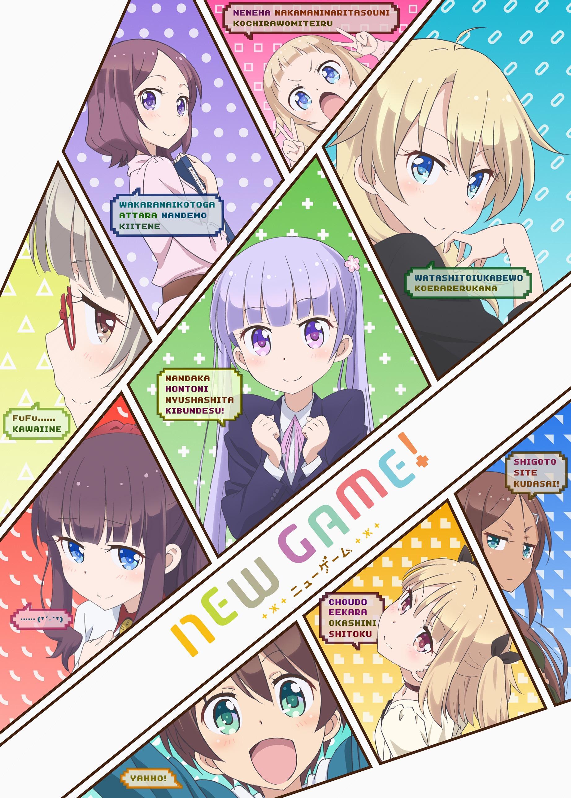 NEW GAME!の画像 p1_21