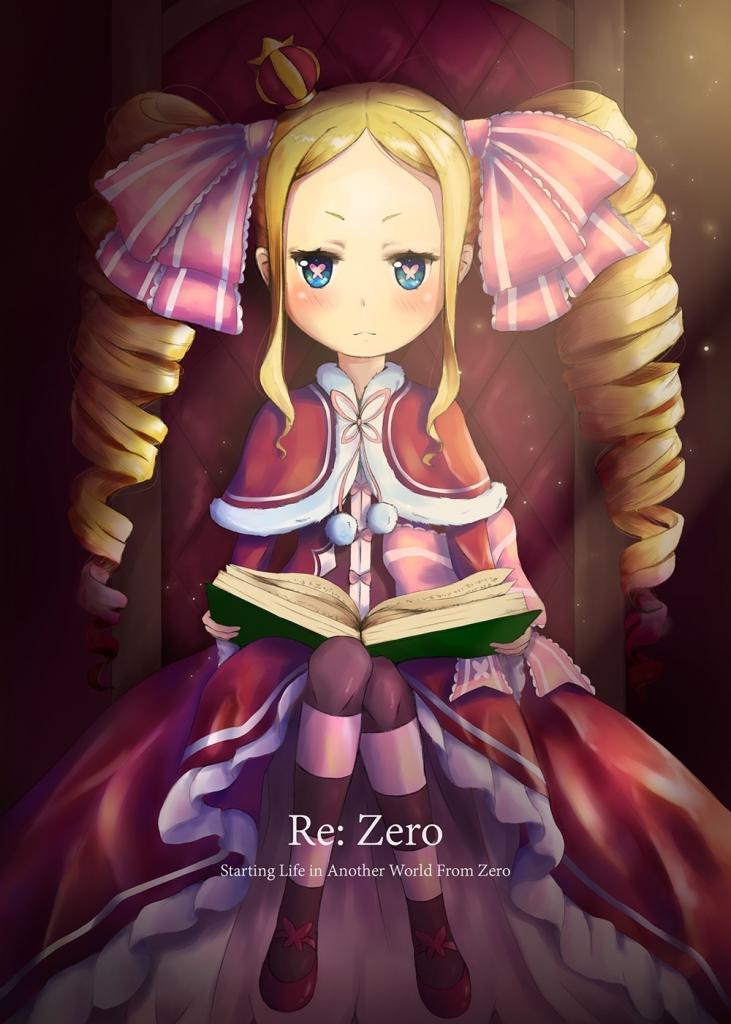 re_zero_kara_hajimeru_isekai_seikatsu_836