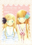 honey_and_clover_25