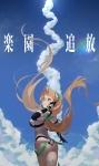 rakuen_tsuihou_210