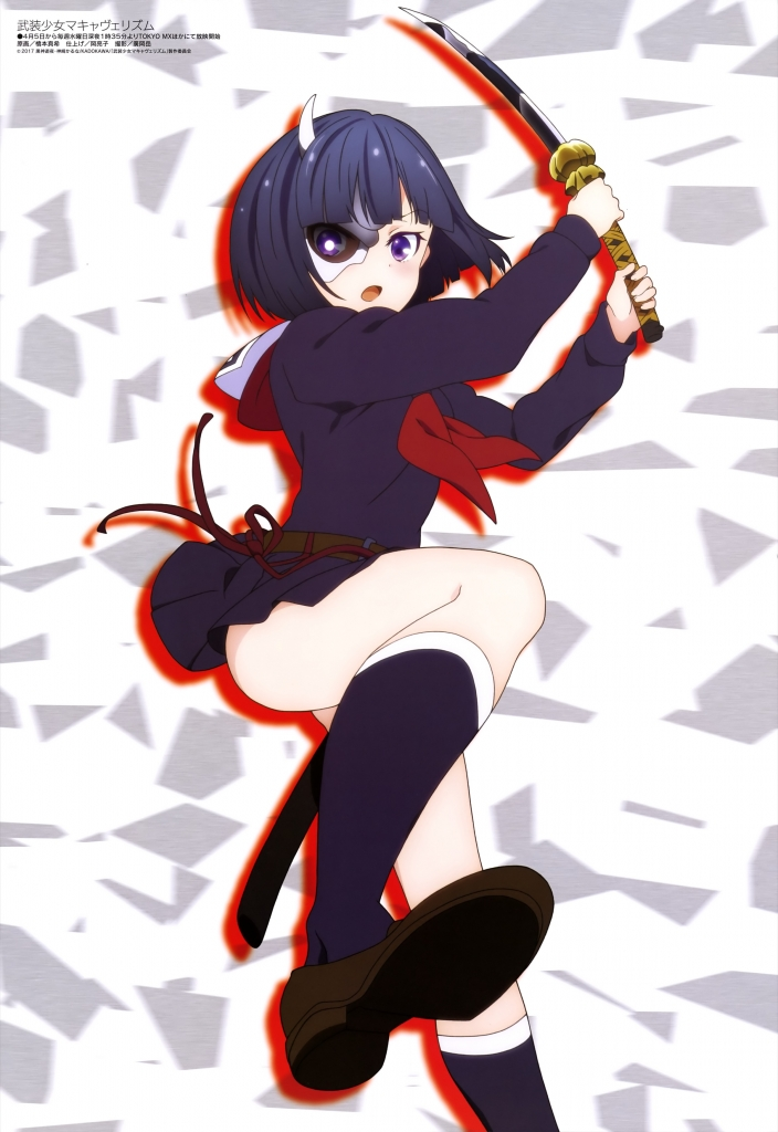 武装少女マキャヴェリズムの画像 p1_35