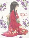 RDG レッドデータガール【鈴原泉水子】 #73070