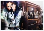 RAIL WARS!【五能瞳】はかたんモン #121527