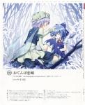 東方【チルノ,レティ・ホワイトロック】やすゆき #165991