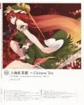 東方【紅美鈴】シンゴ #169196