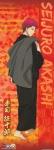 黒子のバスケ【赤司征十郎】 #174165