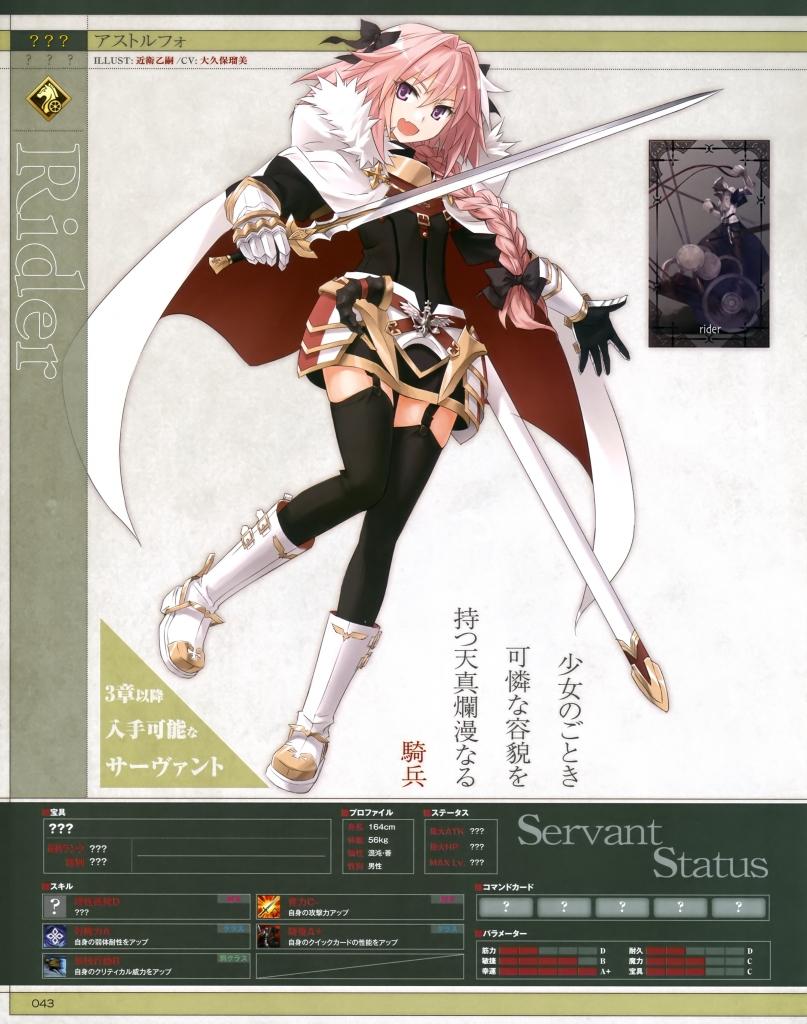 Fate Stay Night Fate Grand Order Fate Apocrypha 黒のライダー アストルフォ 近衛乙嗣 壁紙 Tsundora Com