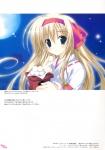 星空のメモリア【姫榊こさめ】梱枝りこ #199552