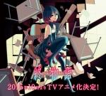 <物語>シリーズ,化物語【忍野扇】VOFAN #203180