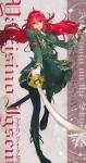 天鏡のアルデラミン【ヤトリシノ・イグセム】 #231323